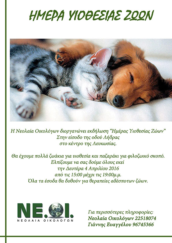 animal-protection-day-2016